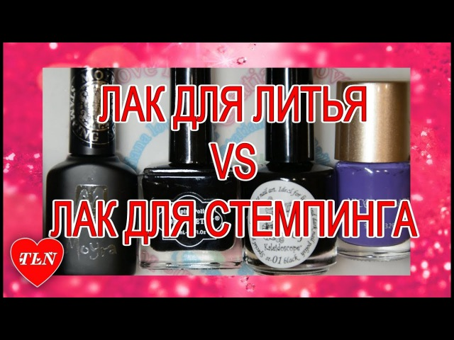 Лак для литья Moyra VS Лак для стемпинга / FOIL POLISH FOR STAMPING Moyra VS stamping polish