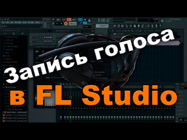 Как записывать в FL studio. Запись голоса в домашних условиях .