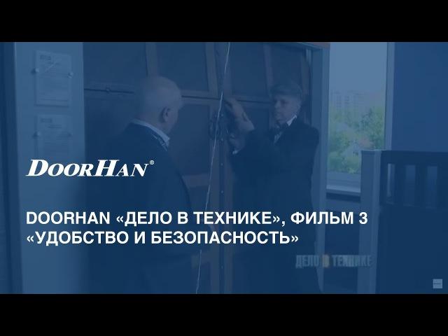 DoorHan «Дело в технике». Фильм 3 -- «Удобство и безопасность»