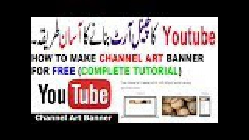 How To Make Youtube Channel Art in URDU / HINDI for FREE - 2017 {Complete Tutorial} Muhammad Gulbaz