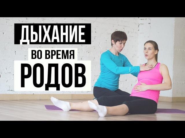 ДЫХАНИЕ во время РОДОВ упражнения С ТРЕНЕРОМ подготовка к родам💖 Марина Ведрова