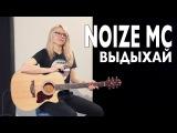 Как играть Noize MC - ВЫДЫХАЙ  Разбор и cover COrus Guitar Guide #53