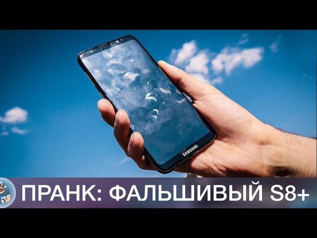 ПРАНК/ЭКСПЕРИМЕНТ: кто распознает фальшивый Galaxy S8 за 7000₽? КРАШТЕСТ