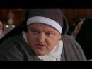 Х/Ф Монашки в бегах / Монахини в бегах UK, 1990 Английская криминальная комедия с отличным актерским дуэтом.