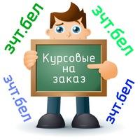 Заказать курсовую Минск отчет по практике группа Заказать курсовую Минск отчет по практике