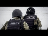 Задержание членов ОПГ московским ОМОН