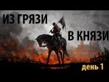 Kingdom Come: Deliverance | Из Грязи в Князи. День 1
