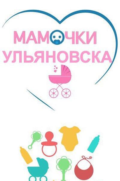 Мамочки Ульяновск