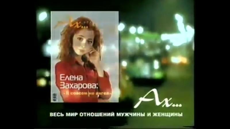 Окончание рекламы (ТВЦ, 2002)