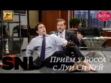 SNL Office Boss with Louis C.K. - Прием у Босса (Black Street Records)