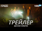 Тьма / Dark (1 сезон) Трейлер (RUS) [HD 1080]