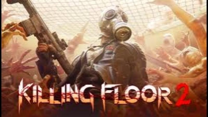 Тестовый стрим по Killing Floor 2 (стример - Тедан Даспар) ссылка на розыгрыш ключа от Red Faction Guerilla