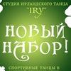 Набор в IRY - ирландские танцы, Белгород 2017