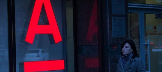 Альфа-банк уведомил оборонку об отказе в обслуживании из-за санкций