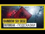 Rainbow Six Осада - Подсказки к событию Outbreak
