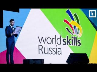 Чемпионат WorldSkills Hi-Tech.