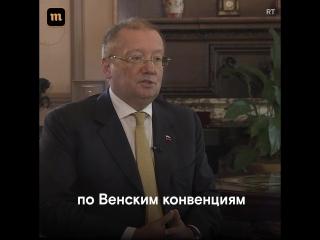 """""""Может, они здоровы Посол РФ об отравлении Скрипалей"""