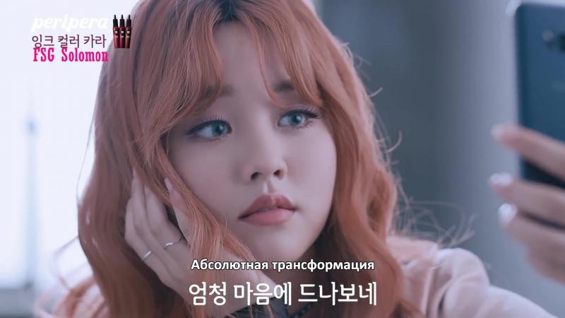 [FSG Solomon] Ким Со Хен для Peripera 2017 рус.саб
