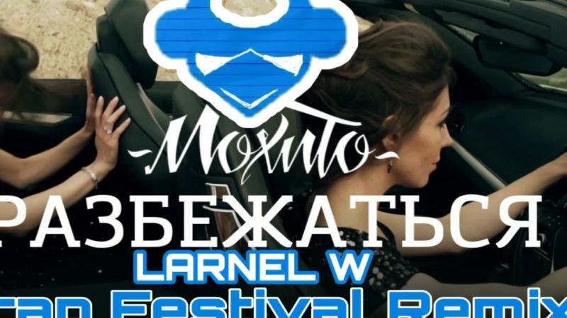 Мохито - Разбежаться (LARNEL W Trap Festival Remix)