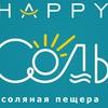 Соляная Пещера Комната Псков. Happy СоЛь