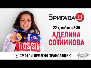 Аделина Сотникова в Бригаде У!
