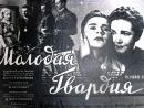 Молодая гвардия 1948. Серия 1