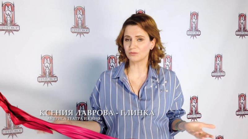 Ксения Лаврова-Глинка на Модном Приговоре