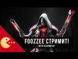 Overwatch - FooZzee стримит!