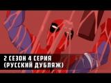 Грандиозный Человек-Паук - 2 сезон 4 серия (Дубляж)