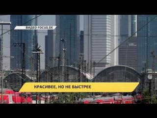 Deutsche Bahn запускает в эксплуатацию новый дизайнерский экспресс