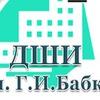 ДЕТСКАЯ ШКОЛА ИСКУССТВ имени Г.И. Бабко