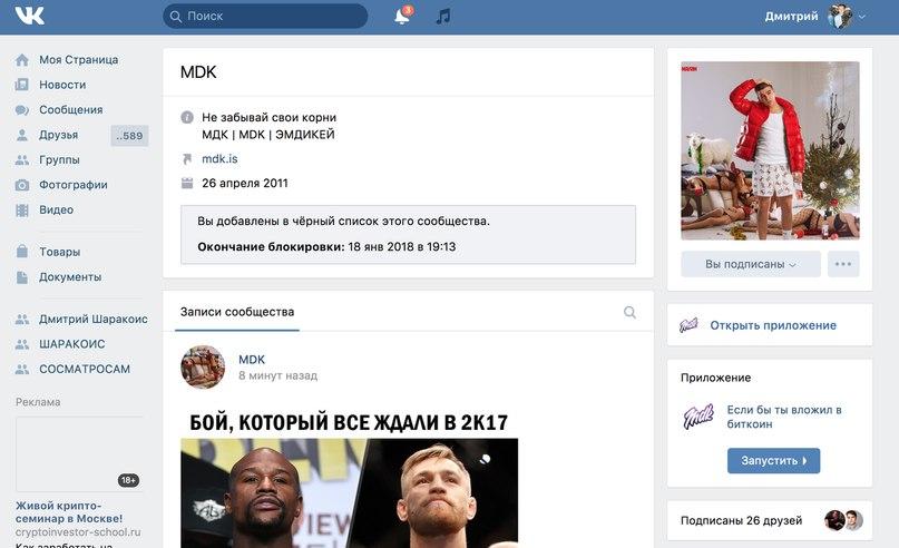 Дмитрий Шаракоис | Москва