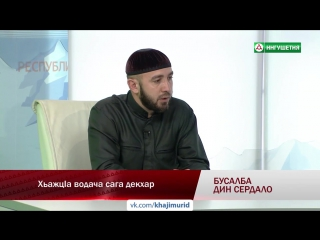 © Ваделов Абдул-Мажид - «Хьажцlа водача сага декхар» 26.07.2017