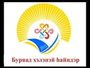 Эрхим Диктант 2017 Еравнинский район