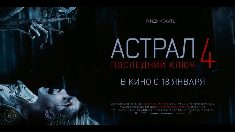 трейлер фильма Астрал 4: Последний ключ (16)
