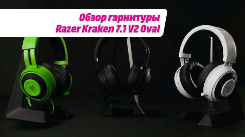Обзор гарнитуры Razer Kraken 7.1 V2 Oval