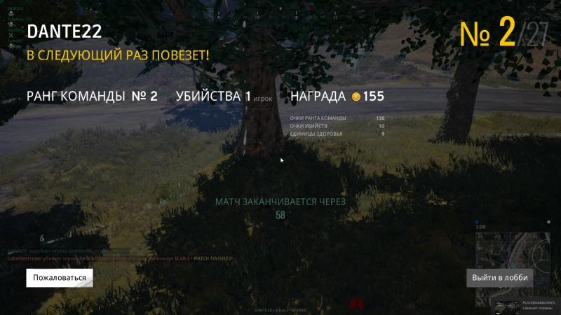 Сергей против сквада Кейка