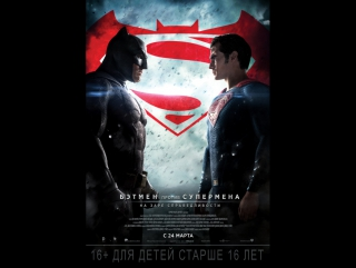 фильм Бэтмен против Супермена: На заре справедливости 2016 hd лицензия