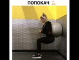 Упражнение на попу.