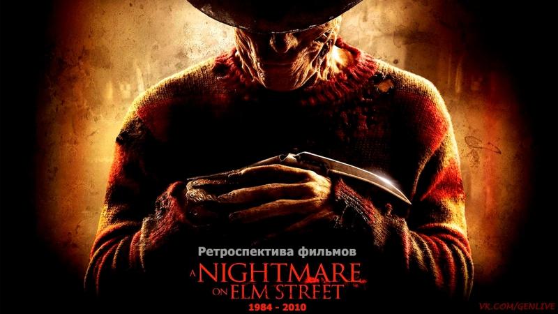 Ретроспектива фильмов Кошмар на улице Вязов (A Nightmare on Elm street) (1984-2010)