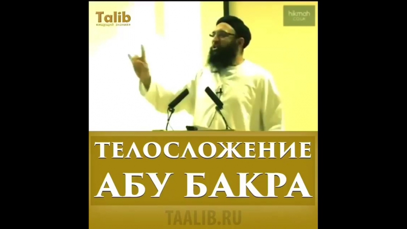 Телосложение Абу Бакра (да будет доволен им Аллах)