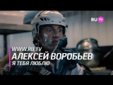 Алексей Воробьев - Я тебя люблю