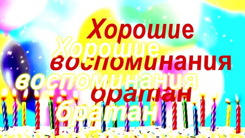 Поздравляю лучшего друга с днём рождения Саня братан