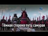 Тёмная сторона пути самурая / Samurai Headhunters