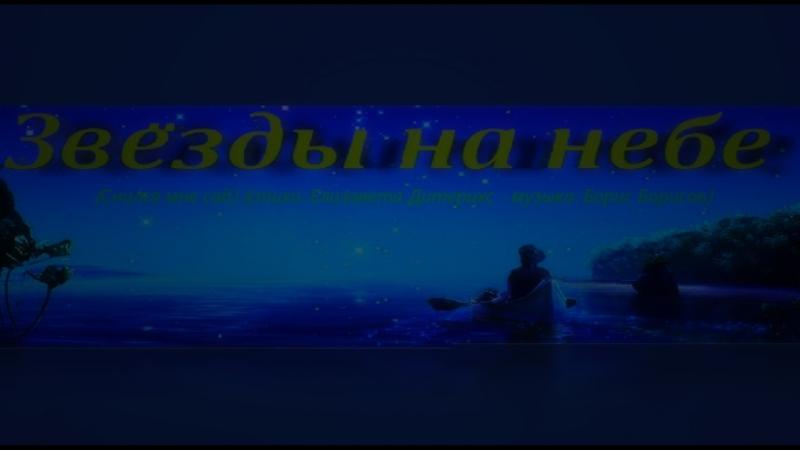Звёзды на небе