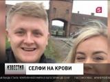 Циничная фотосессия британских туристов в Освенциме