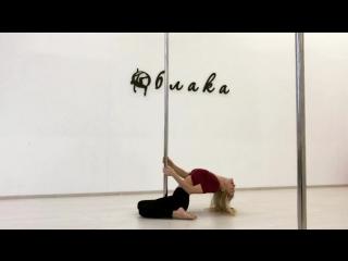 Pole Exotic ( хореография для начинающих) - Алла Сапина