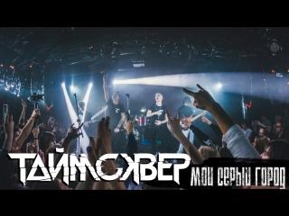 ТАйМСКВЕР - Мой серый город feat. Вячеслав Соколов [AMATORY] (Live)