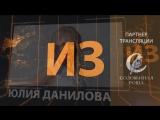 Юлия Данилова - Адвокат в