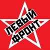Левый Фронт в Пермском крае